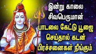 POWERFUL SHIVA SONG WÏLL SOLVE TOUR MONEY RELATED PROBLEMS | Powerful Lord Sivan Bhakthi Padalgal