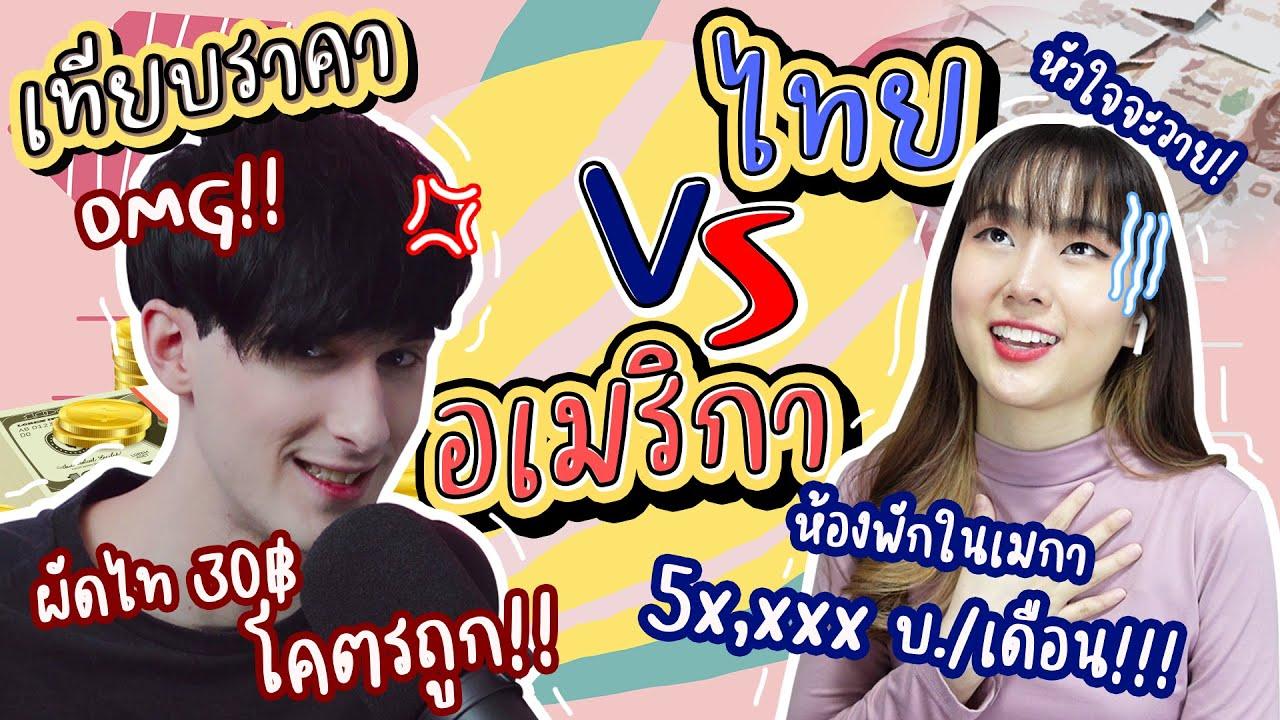 เทียบราคา อเมริกา VS ไทย ผัดไทที่เมกาจานละ 250 บาทเลยหรอ! Cost of living in Thailand vs USA | PetchZ