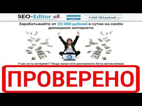 SEO-Editor на seo-worker.site зарабатывайте от 25 000 рублей в сутки. Честный обзор