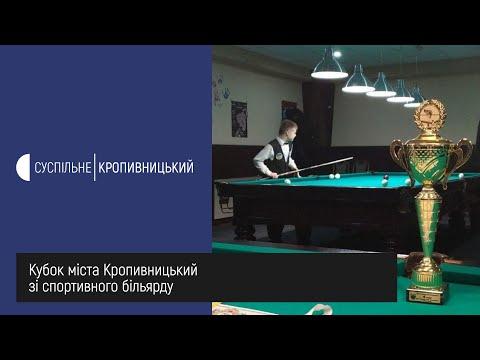UA: Кропивницький: Кубок міста Кропивницький зі спортивного більярду