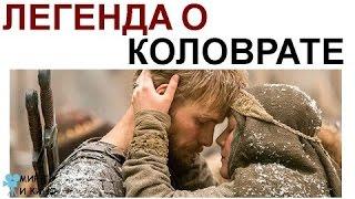 ЛЕГЕНДА О КОЛОВРАТЕ - Трейлер. Фильм смотреть будем! Евпатий Коловрат - защитник Руси