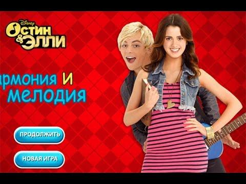 Остин и Элли 1 сезон смотреть онлайн бесплатно