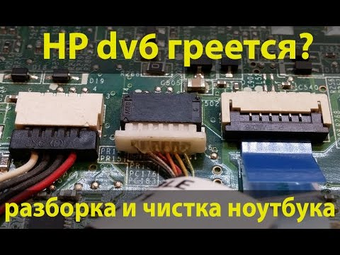 HP Dv6 - разборка и чистка ноутбука. ПОДРОБНЫЙ ГАЙД. HP Pavillion DV6 Disassembly And Cleaning.
