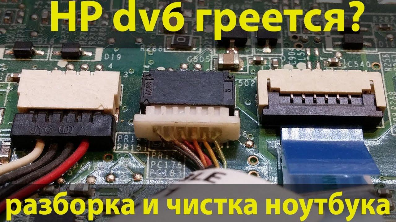 инструкция по разборке и чистке ноутбука hp pavilion dv6