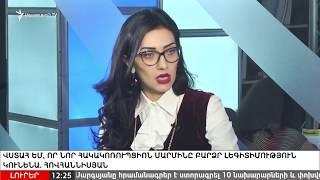 Ընդդիմությունը պետք է ընդունի մեր որոշում կայացնելու իրավունքը  Արփինե Հովհաննիսյան