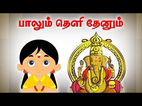 Paalum Theli Thenum (Kids Prayer Song) | Vilayattu Paadalgal | Kids Song