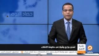 تعديل وزاري وشيك في حكومة الانقلاب | نشرة الأخبار