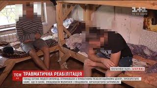 У Запоріжжі звільнили десятки людей, яких катували у приватному реабілітаційному центрі