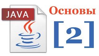 Основы Java 5 - Лекция № 2 - Введение в ООП на Java (1)