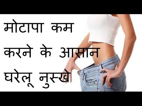 मोटापा कम करने के आसान घरेलू नुस्खे   Instant Weight Loss tips in Hindi