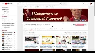С Пузрина YouTube Что делать в первые минуты после публикации видео