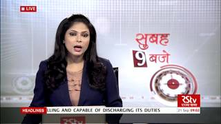 Hindi News Bulletin | हिंदी समाचार बुलेटिन – Sept 21, 2017 (9 am)