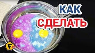 Как сделать цветную яичницу — почти молекулярная кухня