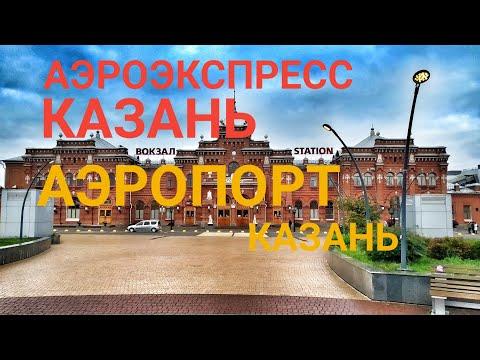 Аэроэкспресс Казань-Аэропорт Казань.