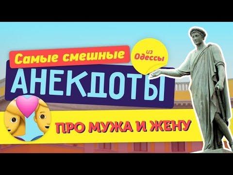 Анекдоты про мужа и жену! Сборник лучших одесских анекдотов!