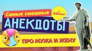 Анекдоты про мужа и жену Сборник лучших одесских анекдотов