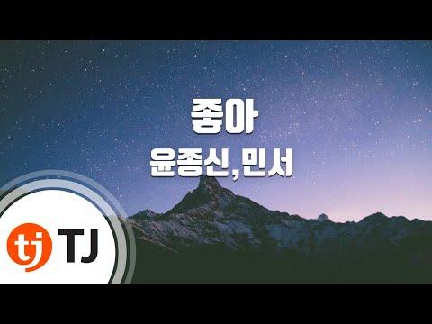 [TJ노래방] 좋아 - 윤종신,민서 / TJ Karaoke