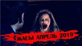 Что посмотреть в апреле? Фильмы ужасов АПРЕЛЬ 2019!!!