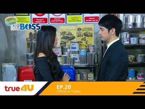 รับแซ่บ MY BOSS  [Full Episode 20 - Official by True4u]