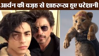 The Lion King Teaser: Shahrukh Khan gets in trouble because of Aryan Khan | FilmiBeat