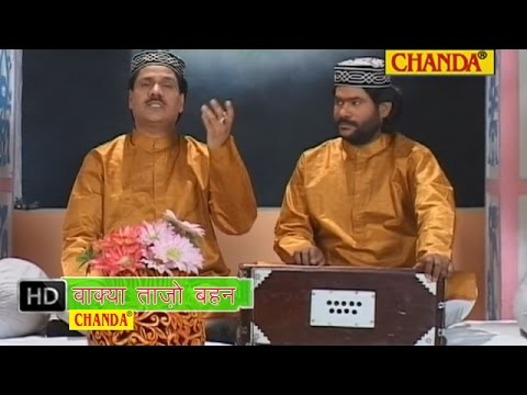 Waqya || Tajo Bahan || वाक़्या ताजो बहन || Taslim, Arif ||  Ishlamik Video Qawwali Songs