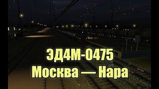 Смотреть видео Trainz: ЭД4М-0475, рейс Москва — Нара онлайн