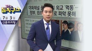 김진의 돌직구쇼 - 7월 3일 신문브리핑  | 김진의 돌직구쇼