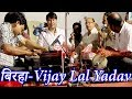 निरहुआ के भाई का बिरहा, FULL BIRHA SONG-Vijay Lal Yadav Biraha Samrat, Super Star Singer Live 2018HD