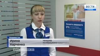 Кредит без процентов - новый продукт банка «Восточный»
