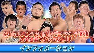《KAIENTAI DOJOインフォメーション》7.31CLUB-K SUPER inTKPガーデンシティ千葉大会直前ダイジェスト