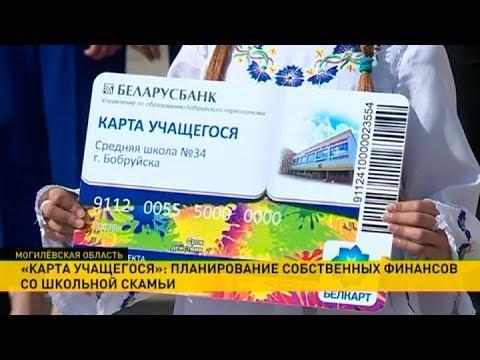 Так выглядит «Карта учащегося» от «Беларусбанка»