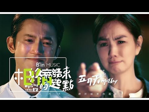 MAYDAY五月天 [ 終於結束的起點 Beginning of the End ] Official Music Video