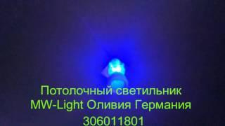 Установка потолочного светильника(Установить точечный потолочный светильник можно легко самостоятельно., 2016-12-18T13:30:20.000Z)