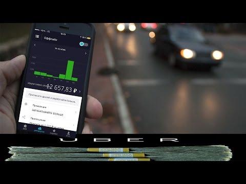Сколько можно заработать C Uber в СПб ? ЛИЧНОЕ МНЕНИЕ