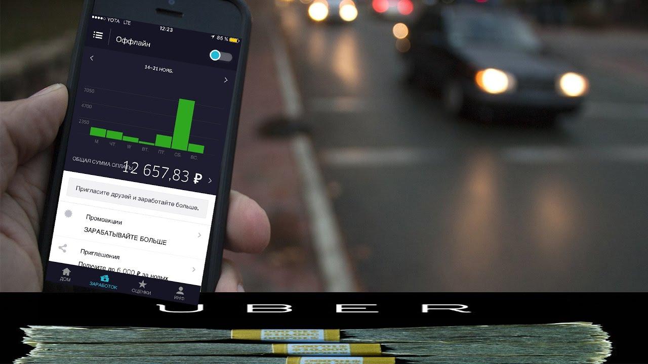 сколько можно заработать в uber