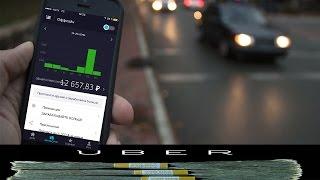 Сколько можно заработать c Uber в СПб ? ЛИЧНОЕ МНЕНИЕ(Подключение к Uber - https://partners.uber.com/i/2n2wuhxtue Попытался рассказать о своём опыте работы с Uber, приложении и деньга..., 2016-12-03T12:17:35.000Z)