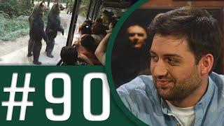 კაცები - გადაცემა 90