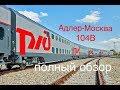 Двухэтажный Поезд 104В Адлер - Москва. Полный обзор