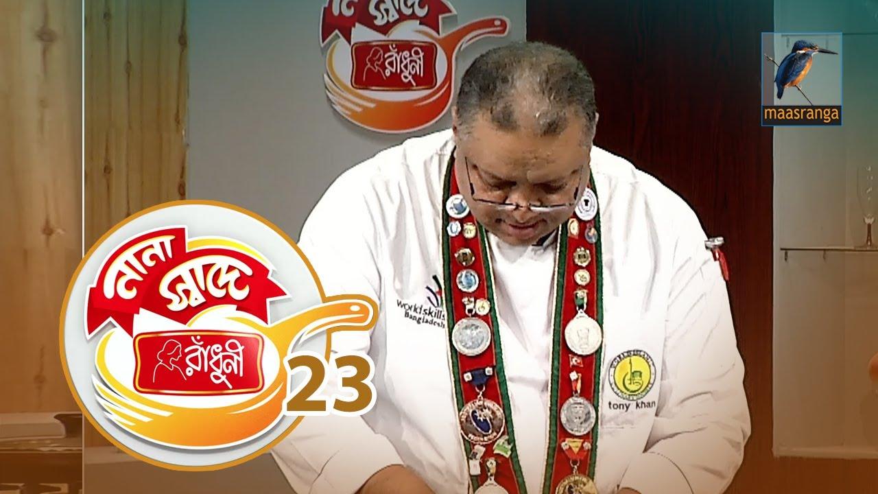 নানা স্বাদে রাঁধুনী   Ep 23   Nana Shade Radhuni   Maasranga TV Reality Show