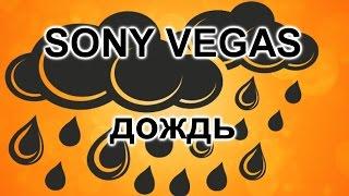 Эффект дождя в Sony Vegas. Как сделать дождь в Сони Вегас. Урок видеомонтажа