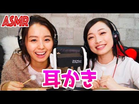 【ASMR,音フェチ】西田あいさんと耳かきやってみた(囁き声)【二シアイチャンネルと小池里奈】