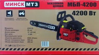 Обзор бензопилы Минск МТЗ МБП-4200