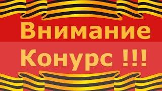 Завершен конкурс - приз СМАРТФОН ◄ Quke.ru ►(Поздравляем Всех подписчиков с Первомаеми Праздником Победы!!! Предлагаем Вам поучаствовать в весеннем..., 2015-04-30T16:44:43.000Z)
