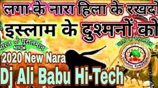 🇮🇳Nare Takber 2020 🇨🇨Muslim Nara Fully Hard Remix 👉Films Music Present Dj Ali Babu Hi-Tech🙏
