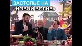 Армяно-грузинское застолье на сцене «Новой волны»