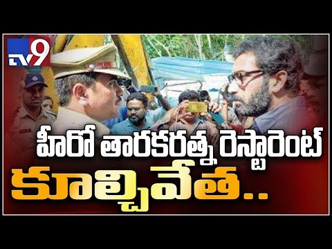 Hero Taraka Ratna's restaurant demolished by GHMC - TV9