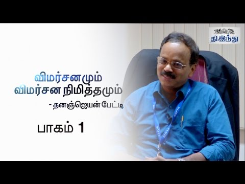 Dhananjayan Speaks about Reviews and Reviewers - Interview Part 1