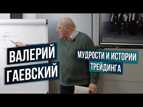 Ретро-трейдер Валерий Гаевский. Мудрости и истории трейдинга. Полная версия