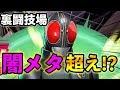 裏闘技が楽勝!!仮面ライダーRXの強さが尋常じゃない!4コンボで軽減