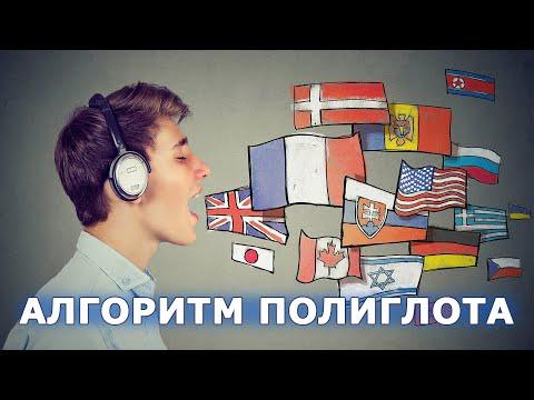 Как стать полиглотом? Начать общаться на новом языке на базовом уровне за 16 часов. Реально?